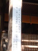 okusawashrine6.jpg