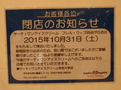 jiyugaoka209.jpg