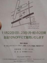 jiyugaoka212.jpg