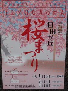 jiyugaoka227.jpg