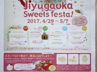 jiyugaoka299.jpg