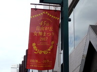 jiyugaoka324.jpg
