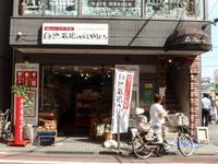 jiyugaoka326.JPG