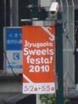 jiyugaoka33.jpg