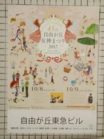 jiyugaoka336.jpg