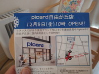 jiyugaoka353.jpg