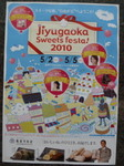 jiyugaoka39.jpg