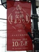 jiyugaoka418.JPG