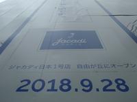 jiyugaoka420.JPG