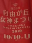 jiyugaoka60.jpg