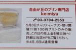 jiyugaoka87.jpg
