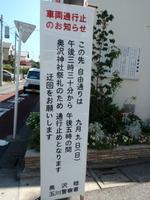 okusawashrine17.JPG